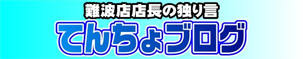 tenchoblog